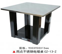雨点不锈钢电暖桌