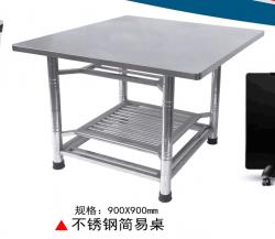 不锈钢简易桌