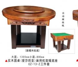 长沙实木圆桌