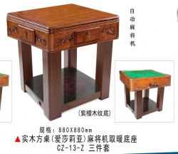 浏阳实木方桌自动麻将机