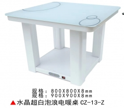 水晶超白电取暖桌